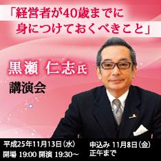 e-みらせん〜政策本位による政治選択〜 公開討論会・検証大会