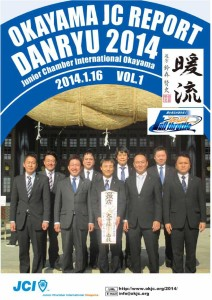 2014暖流新年号表紙