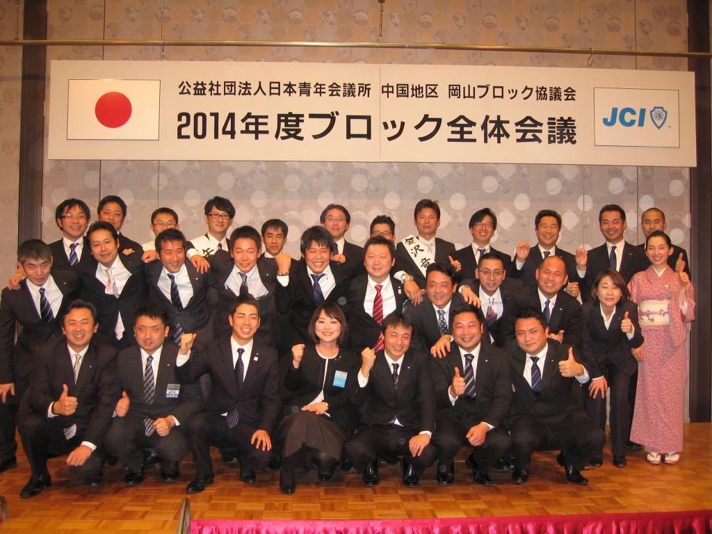 2014岡山ブロック会員大会