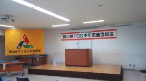 岡山県FOS少年団連盟