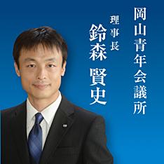 岡山青年会議所 理事長 鈴森賢史