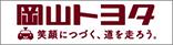 岡山トヨタ