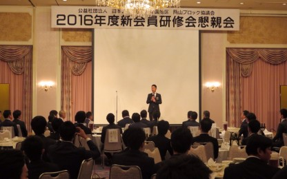 公益社団法人 日本青年会議所 中国地区 岡山ブロック協議会 2016年度 新会員研修会