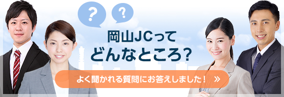 岡山JCってどんなところ?よく聞かれる質問にお答えしました!