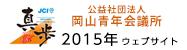 岡山青年会議所2015 WebSite