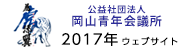 岡山青年会議所2017 WebSite