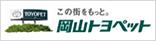 岡山トヨペット