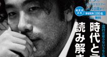 講師:前田 陽一郎氏