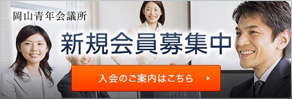 岡山青年会議所 新規会員募集中 入会のご案内はこちら