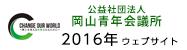 岡山青年会議所2016 WebSite