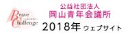 岡山青年会議所2018 WebSite