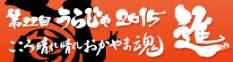 第22回うらじゃ2015