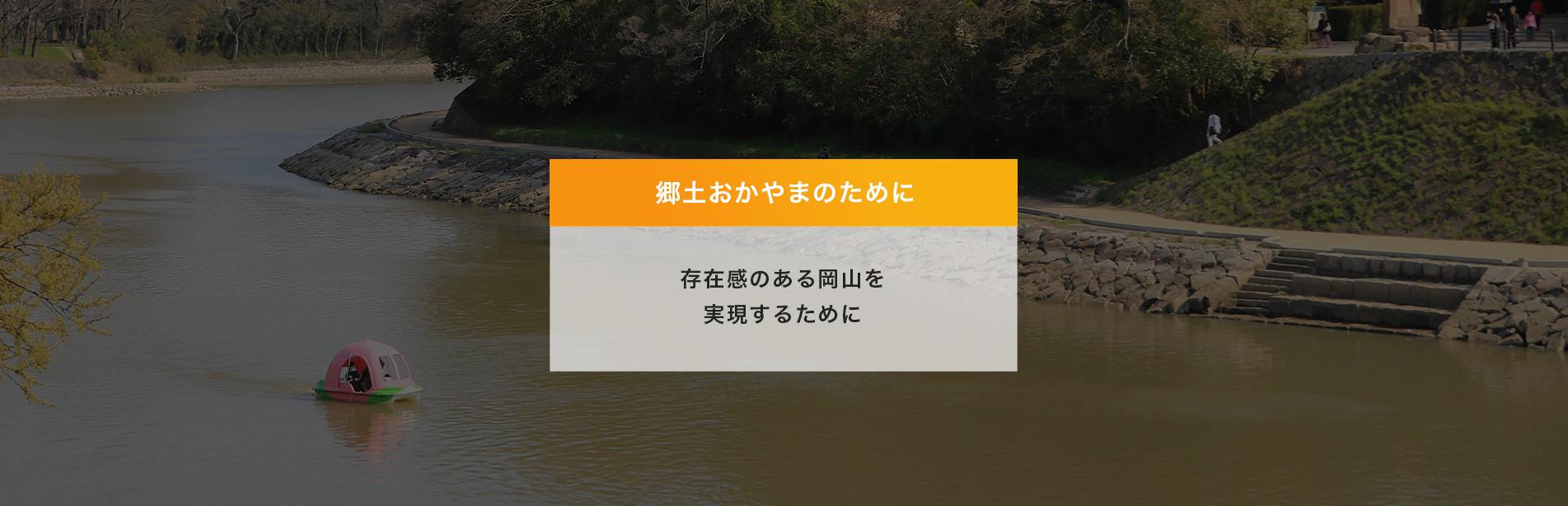 郷土おかやまのために 存在感のある岡山を実現するために