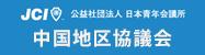 日本青年会議所中国地区協議会
