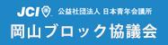公益社団法人日本青年会議所中国地区岡山ブロック協議会